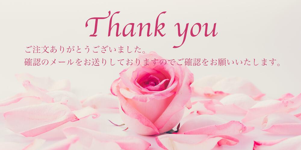 ご注文ありがとうございました
