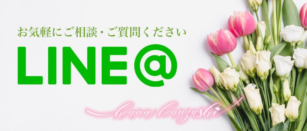 花かんざしLINE