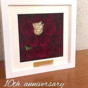 結婚10周年のプレゼント、記念の大切なお花を保存加工